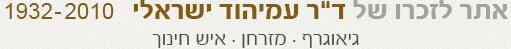 אתר לזכרו של ד''ר עמיהוד ישראלי